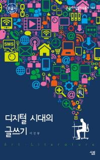 디지털 시대의 글쓰기(큰글자 살림지식총서 144)