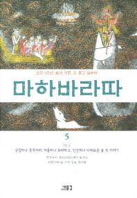 마하바라따. 5(양장본 HardCover)