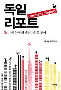 독일리포트: 미래 한국의 패러다임을 찾아