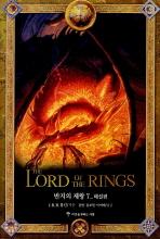 반지의 제왕. 7: 해설편