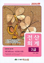 전산회계 2급(더존)(2005)(CD-ROM1장포함)