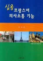프랑스어 의사소통 기능(실용)