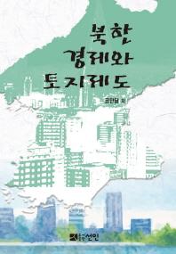 북한 경제와 토지제도(양장본 HardCover)