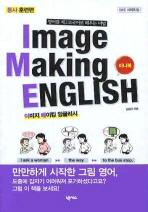 IMAGE MAKING ENGLISH. 3(미니북): 동사 훈련편
