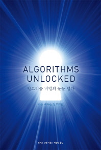 알고리즘 비밀의 문을 열다