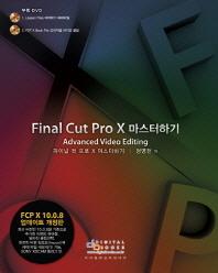 Final Cut Pro X 마스터하기(CD1장포함)