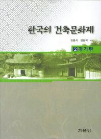 한국의 건축문화재. 2: 경기편