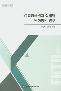성별임금격차 실태와 완화방안 연구(연구총서 2019-4)