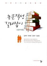 논문작성 길라잡이