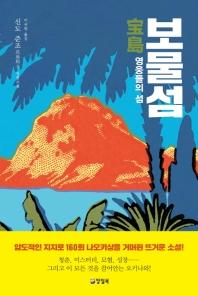 보물섬: 영웅들의 섬