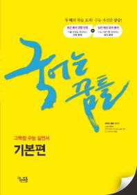 고등 기본편(유형+실전)(2019)