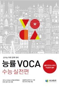 능률 Voca: 수능 실전편(능률 Voca 시리즈)