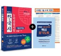 한국사능력검정시험 기출문제집 고급(1. 2급)(2019)(해커스)(개정판)