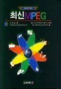 그림으로 보는 최신 MPEG