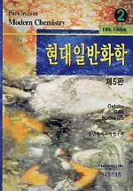 현대일반화학 제5판