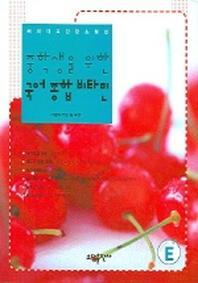 국어 종합 비타민 E(중학생을 위한)