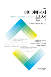 미디어 메시지 분석(개정판)