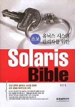 SOLARIS BIBLE(초보 유닉스 시스템 관리자를 위한)