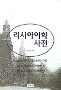 러시아어학사전