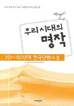 우리시대의 명작:한국단편소설(1920-1950년대)