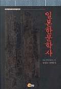 일본한문학사 (무료배송)