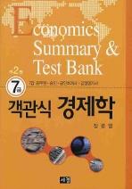 경제학(객관식) 7급(2판)