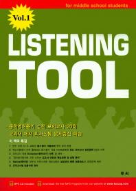 LISTENING TOOL VOL. 1(CD1장포함)