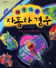 뒤죽박죽 자동차 경주(고인돌 그림책 11)(양장본 HardCover)