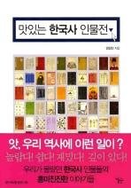 맛있는 한국사 인물전
