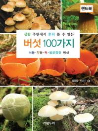 버섯 100가지(핸드북)(생활 주변에서 흔히 볼 수 있는)