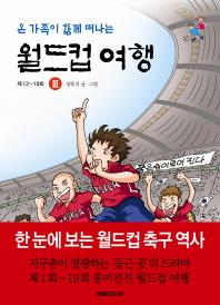 월드컵 여행. 3(온 가족이 함께 떠나는)(스포츠 만화 시리즈)