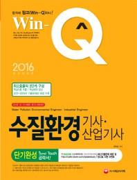 수질환경기사 산업기사 단기완성(2016)(Win-Q(윙크))(개정판)