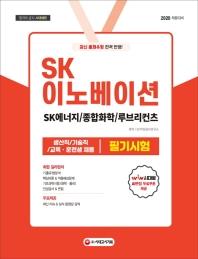 SK이노베이션(SK에너지/종합화학/루브리컨츠) 생산직/기술직/교육훈련생 채용 필기시험(2020)
