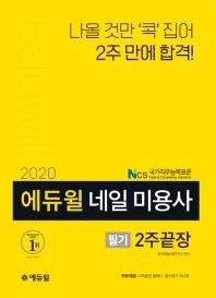 네일 미용사 필기 2주끝장(2020)(에듀윌)