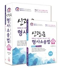 신광은 형사소송법(신정판 9판)(전3권)