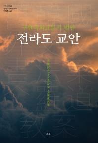 구한국외교문서 법안 전라도 교안(전주대학교 한국고전연구소 번역총서 1)