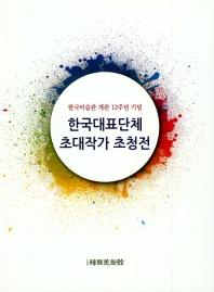 한국대표단체 초대작가 초청전(양장본 HardCover)