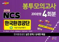 한국환경공단 직업기초능력평가 봉투모의고사: 200문항 4회분(2018)(NCS)