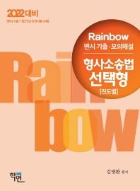 형사소송법 변시 기출 모의해설 선택형(진도별)(2022 대비)(Rainbow)