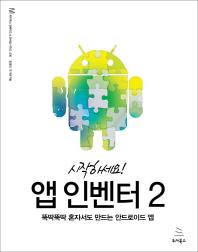 앱 인벤터. 2
