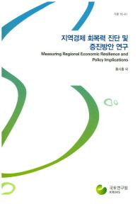 지역경제 회복력 진단 및 증진방안 연구(기본 16-01)