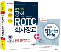 강한 ROTC 학사장교(2017)(에듀윌)(군 간부 합격전략 시리즈)