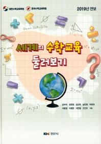 세계의 수학교육 둘러보기(양장본 HardCover)