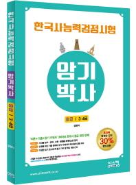 한국사능력검정시험 암기박사 중급(3, 4급)