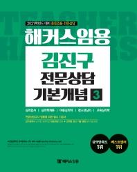 해커스임용 김진구 전문상담 기본개념. 3