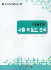 사출금형설계 사출 제품도 분석(국가직무능력표준시리즈 56)