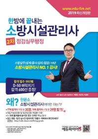 소방시설관리사 2차 점검실무행정 세트(2019)