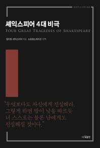 셰익스피어 4대 비극(클래식 오디세이 2)