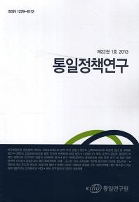 통일정책연구(제22권 1호)(2013)
