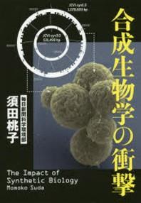合成生物學の衝擊
